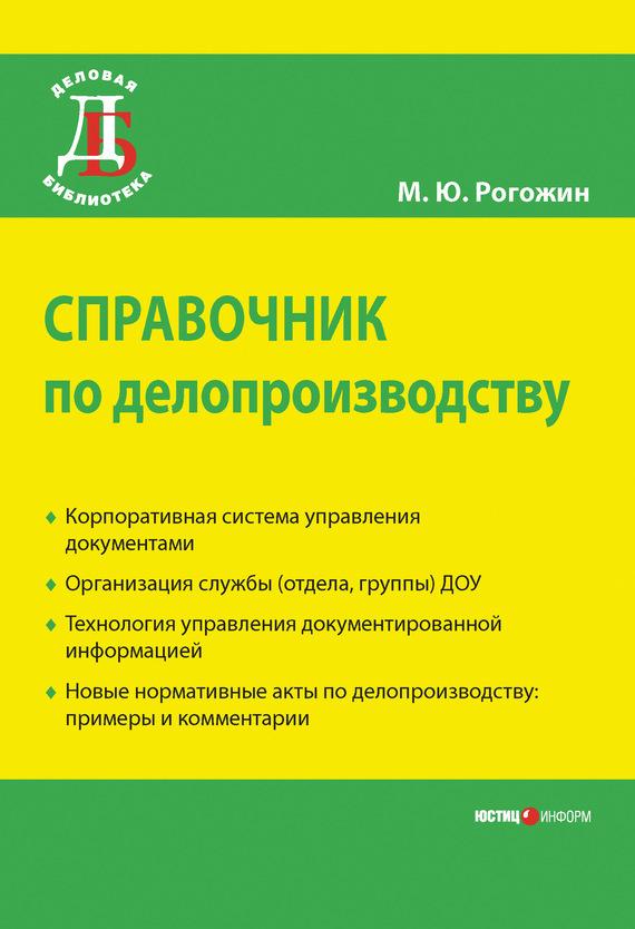 Справочник по делопроизводству ( Михаил Рогожин  )