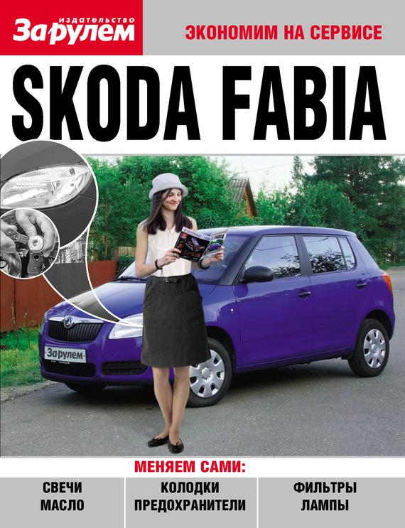 Отсутствует Skoda Fabia коврики в салон skoda fabia fabia scout 2007