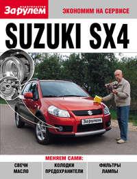 Отсутствует - Suzuki SX4