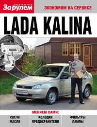 - Lada Kalina