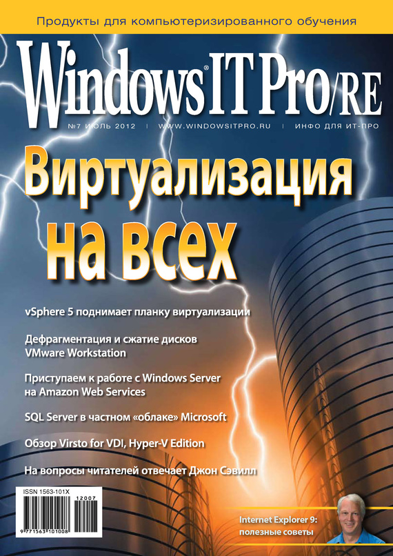 Книга Windows IT Pro/RE №10/2016
