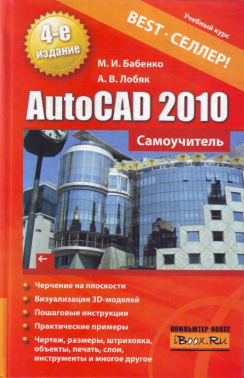 Скачать AutoCAD 2010. Самоучитель бесплатно Максим Бабенко