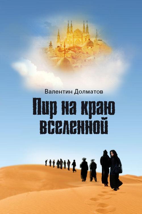 Скачать Валентин Долматов бесплатно Пир на краю вселенной