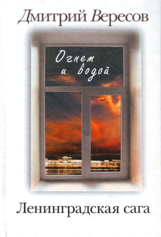 Книга ленинградская сага скачать бесплатно