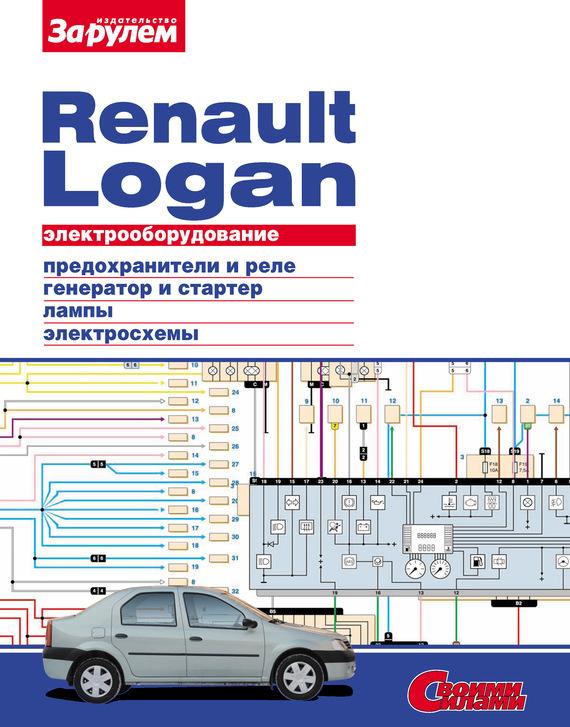 Отсутствует Электрооборудование Renault Logan. Иллюстрированное руководство