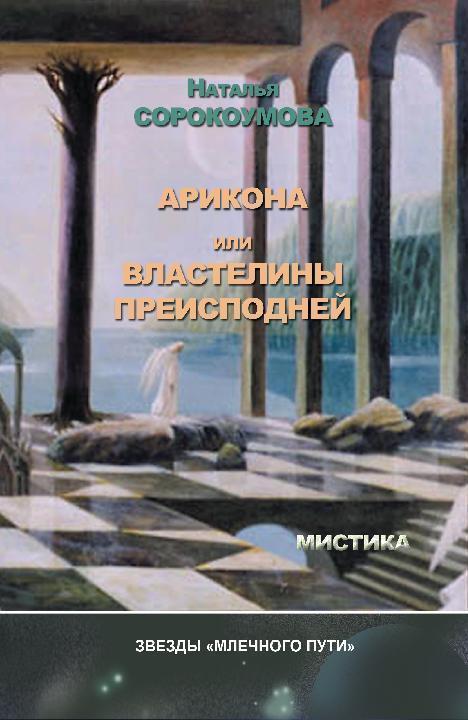 бесплатно Наталья Сорокоумова Скачать Арикона, или Властелины Преисподней