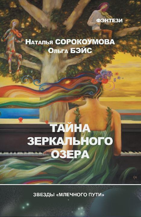 Скачать Тайна зеркального озера бесплатно Ольга Бэйс