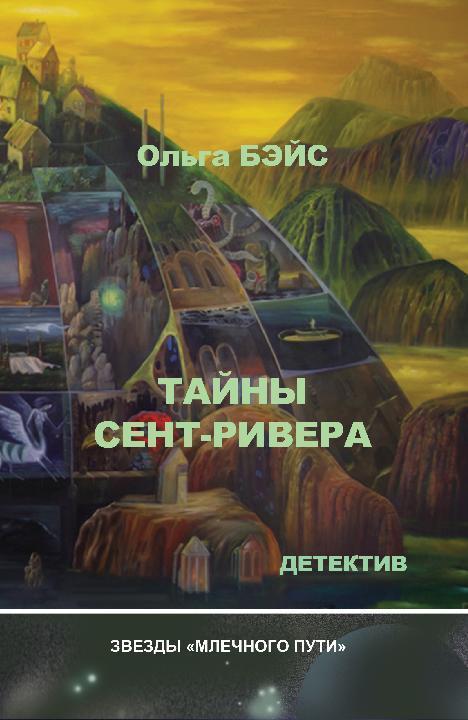 интригующее повествование в книге Ольга Бэйс
