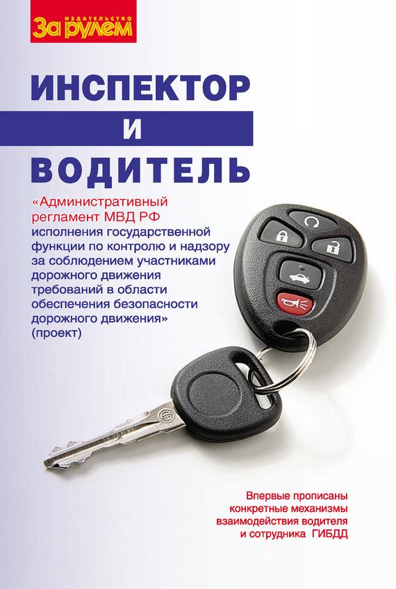 Скачать Сборник бесплатно Инспектор и водитель