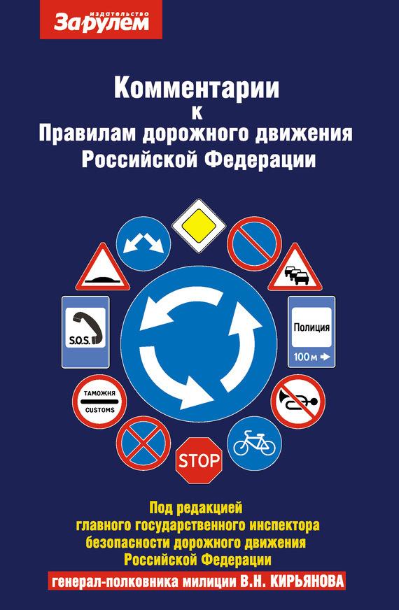 Коллектив авторов - Комментарии к Правилам дорожного движения Российской Федерации и к Основным положениям по допуску транспортных средств к эксплуатции