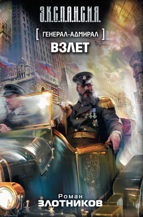 Скачать Взлет бесплатно Роман Злотников