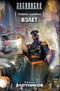 Злотников, Роман  - Взлет