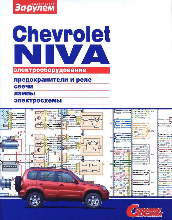 Отсутствует Электрооборудование Chevrolet Niva. Иллюстрированное руководство книгу chevrolet niva 2002 2009 руководство по ремонту и обслуживанию