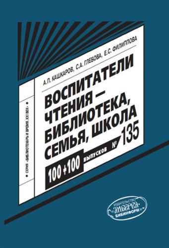 Воспитатели чтения: библиотека, семья, школа ( Андрей Кашкаров  )