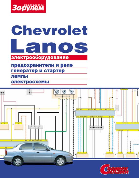 Отсутствует Электрооборудование Chevrolet Lanos. Иллюстрированное руководство отсутствует chevrolet lanos