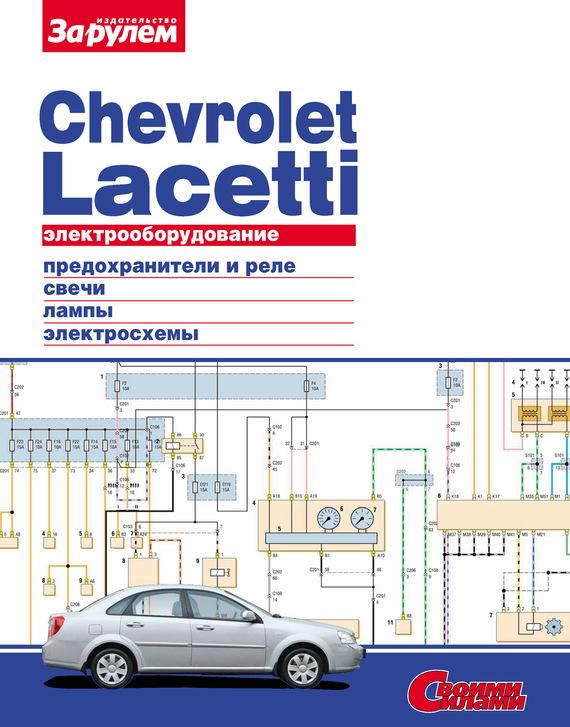 Отсутствует Электрооборудование Chevrolet Lacetti. Иллюстрированное руководство