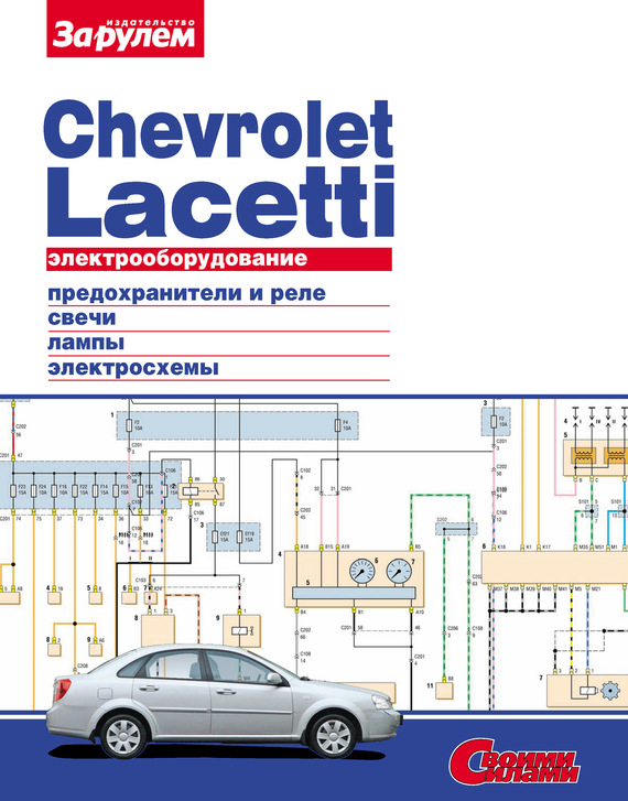 Электрооборудование Chevrolet Lacetti. Иллюстрированное руководство