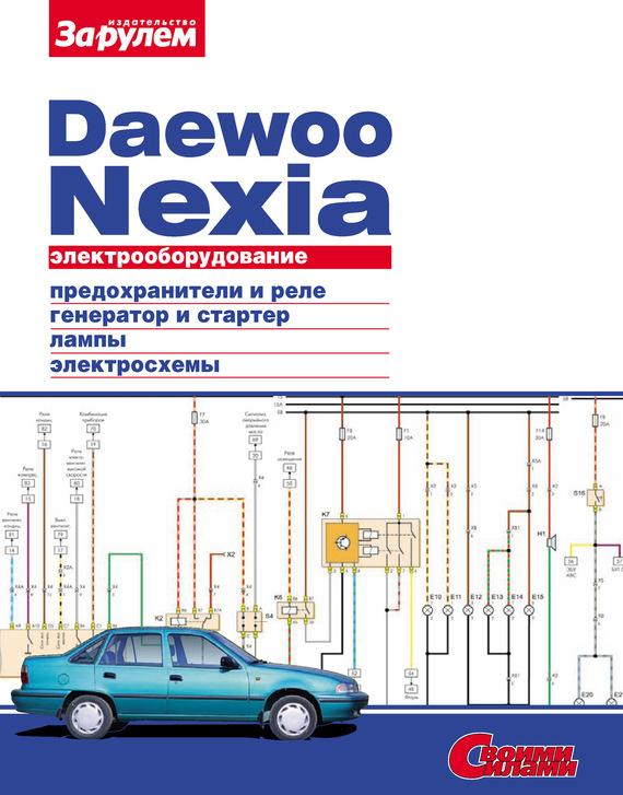 Скачать Автор не указан бесплатно Электрооборудование Daewoo Nexia. Иллюстрированное руководство