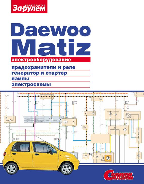 Отсутствует Электрооборудование Daewoo Matiz. Иллюстрированное руководство