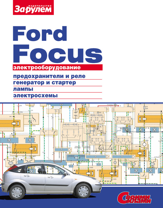 Отсутствует Электрооборудование Ford Focus. Иллюстрированное руководство автомобиль в минске фото