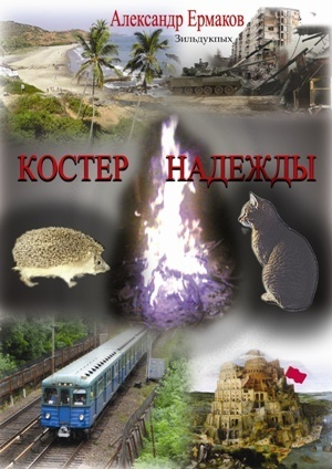 Александр Ермаков Зильдукпых Костер надежды