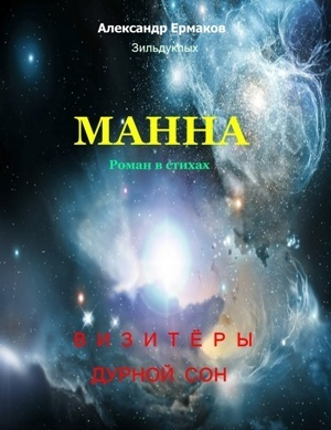 Александр Ермаков Зильдукпых Манна