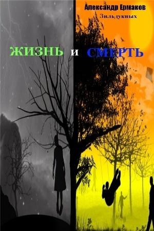 Александр Ермаков Зильдукпых Жизнь и смерть
