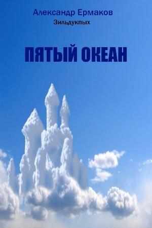 бесплатно Пятый океан Скачать Александр Ермаков Зильдукпых