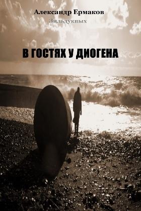 бесплатно скачать Александр Ермаков Зильдукпых интересная книга