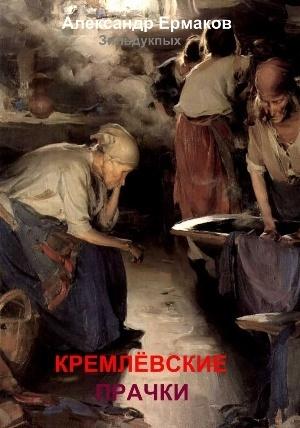 Александр Ермаков Зильдукпых бесплатно