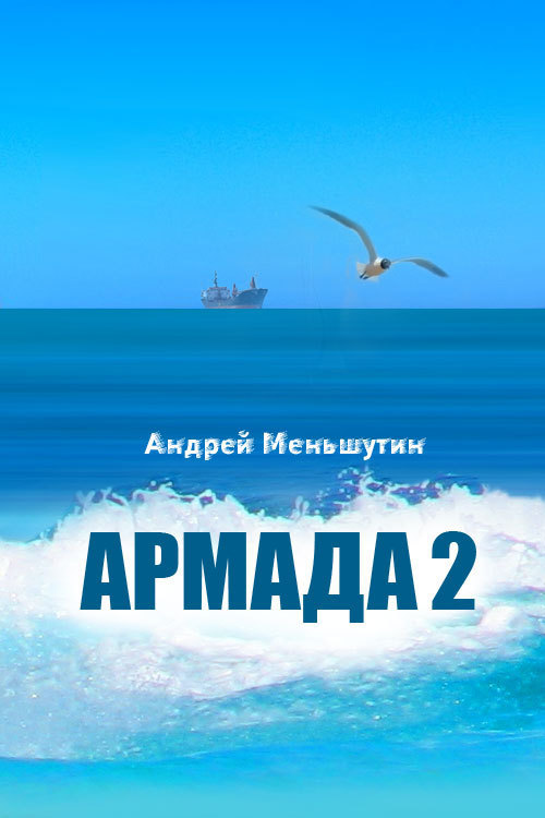 Андрей Меньшутин - Армада 2