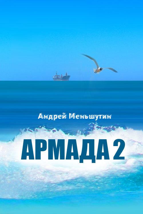 Скачать Армада 2 бесплатно Андрей Меньшутин