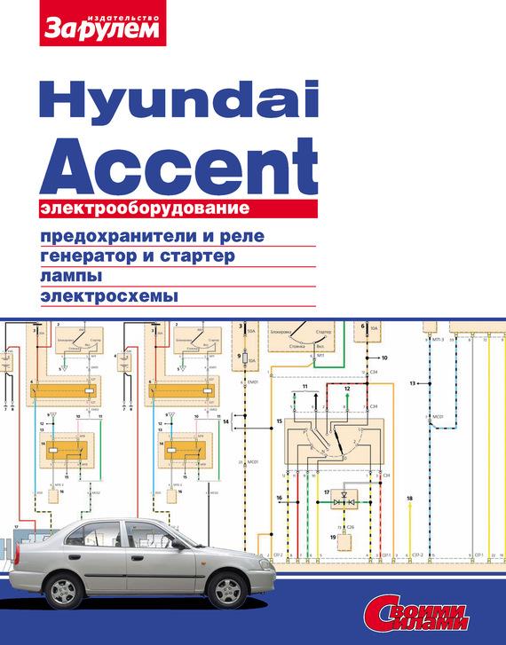 Отсутствует Электрооборудование Hyundai Accent. Иллюстрированное руководство