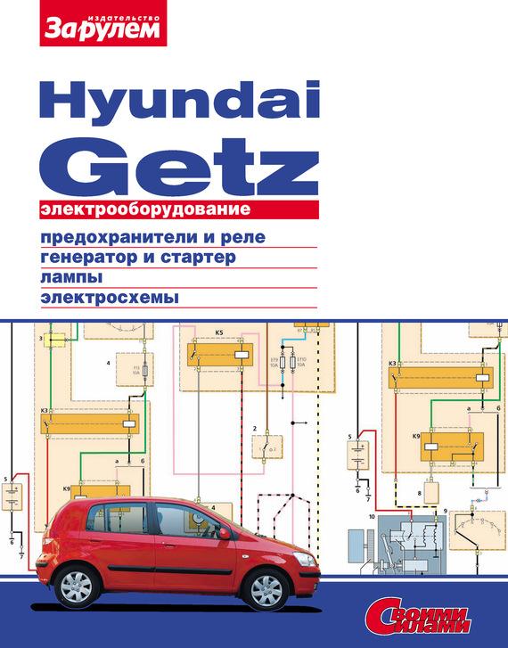 Скачать Автор не указан бесплатно Электрооборудование Hyundai Getz. Иллюстрированное руководство