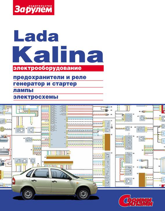 бесплатно Электрооборудование Lada Kalina. Иллюстрированное руководство Скачать Автор не указан