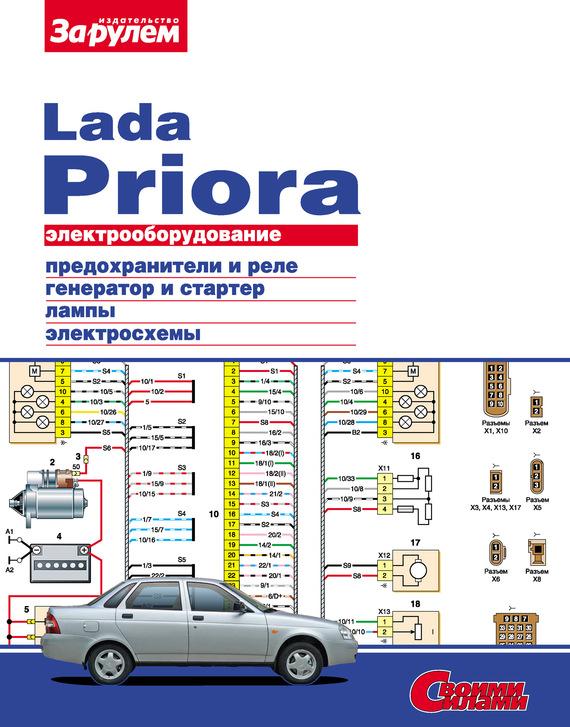 Отсутствует Электрооборудование Lada Priora. Иллюстрированное руководство