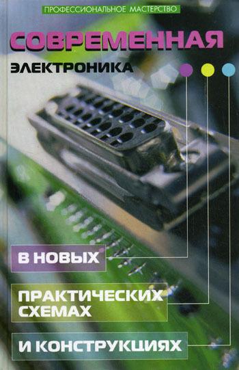 Андрей Кашкаров Современная электроника в новых практических схемах и конструкциях