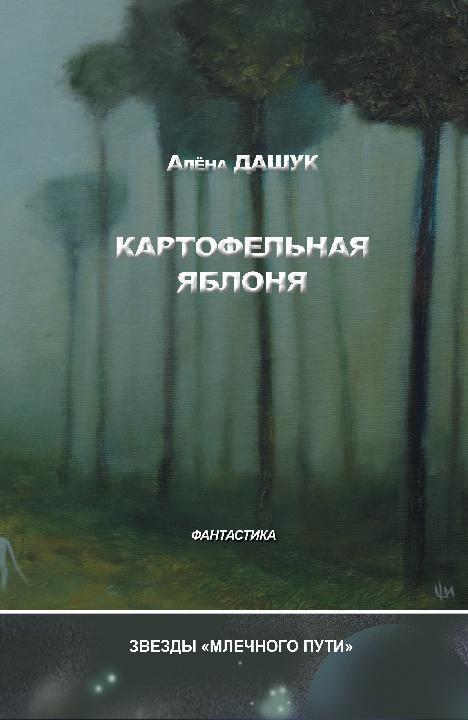 бесплатно Картофельная яблоня сборник Скачать Алена Дашук