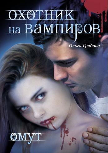Обложка книги Омут, автор Грибова, Ольга