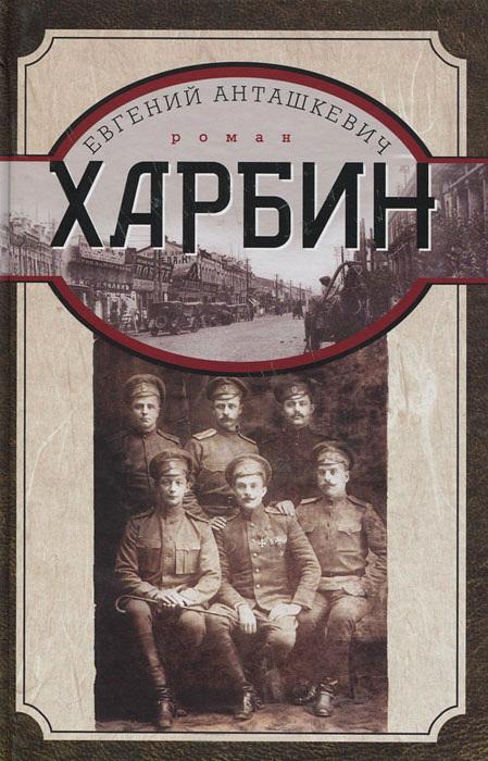 Евгений Анташкевич Харбин анташкевич е харбин нашествие роман