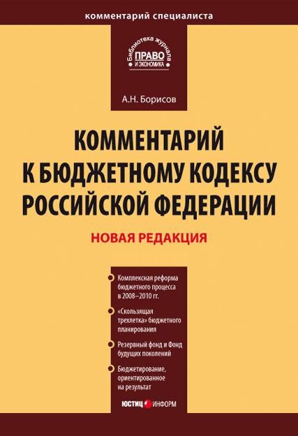 Скачать А. Н. Борисов бесплатно Комментарий к Бюджетному кодексу Российской Федерации