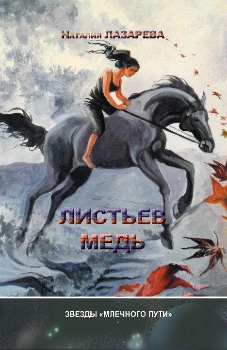 Наталия Лазарева Листьев медь (сборник) лазарева и лось в облаке
