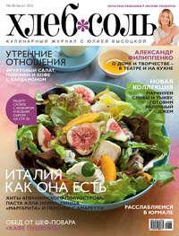- ХлебСоль. Кулинарный журнал с Юлией Высоцкой. №8 (август) 2012