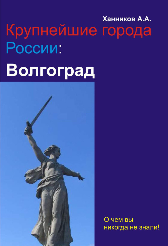 Александр Ханников Волгоград кресло для визажа купить волгоград
