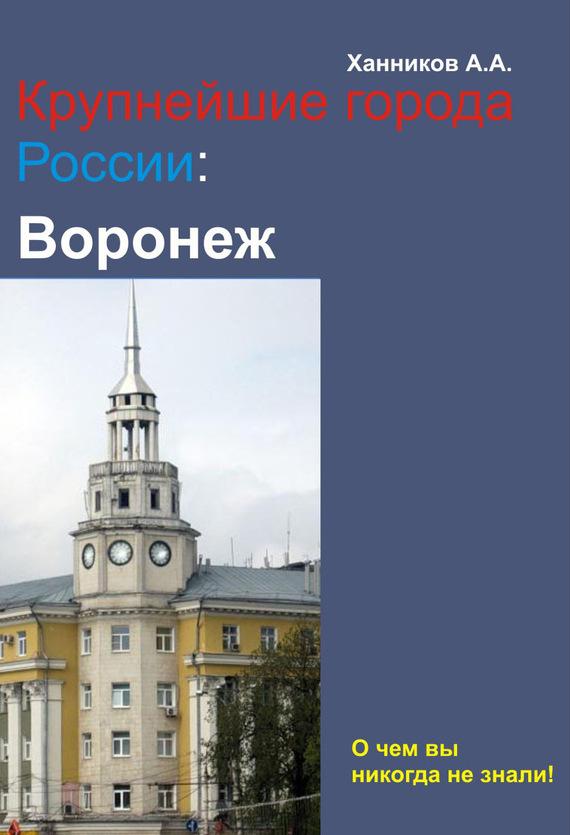 бесплатно Александр Ханников Скачать Воронеж