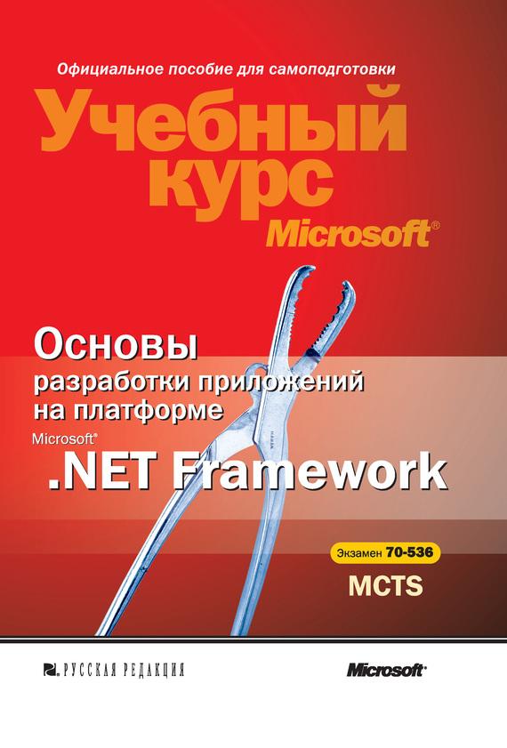 Скачать Основы разработки приложений на платформе Microsoft .NET Framework. Учебный курс Microsoft бесплатно Тони Нортроп