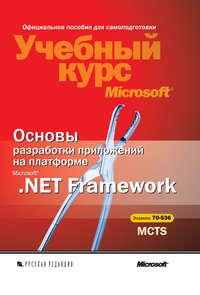 Нортроп, Тони  - Основы разработки приложений на платформе Microsoft .NET Framework. Учебный курс Microsoft