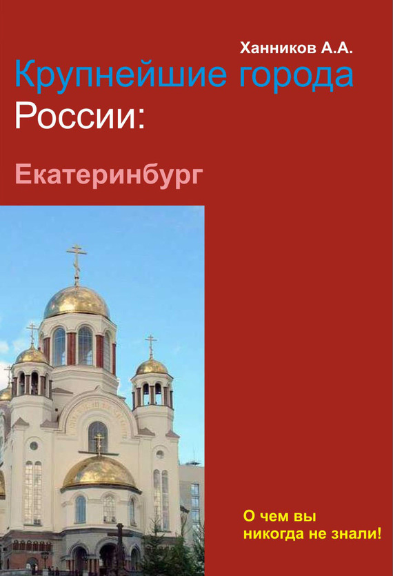 Скачать Александр Ханников бесплатно Екатеринбург