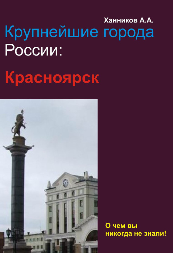 Скачать Красноярск бесплатно Александр Ханников
