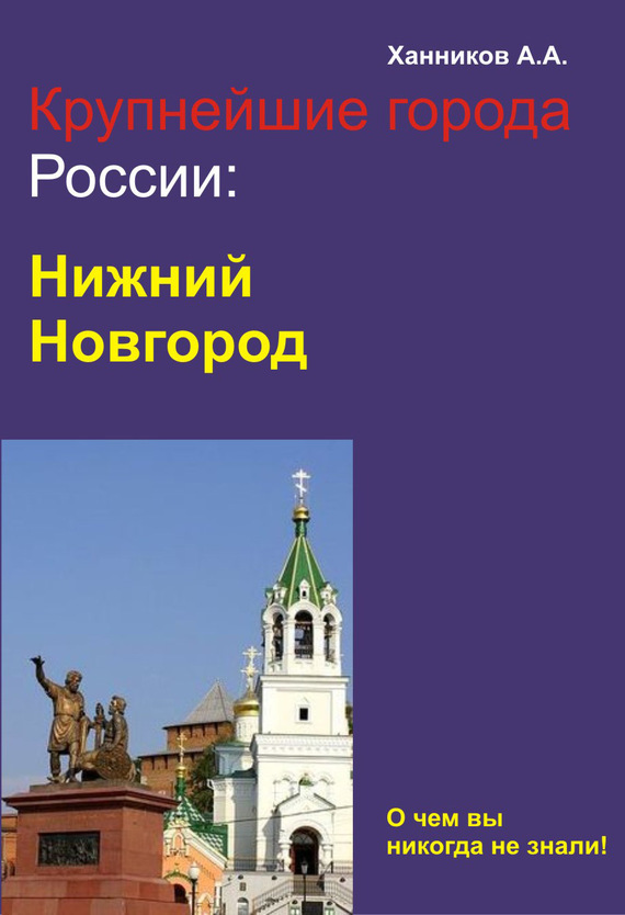 Александр Ханников Нижний Новгород куплю чехол длябронежилета б у в нижегородской области